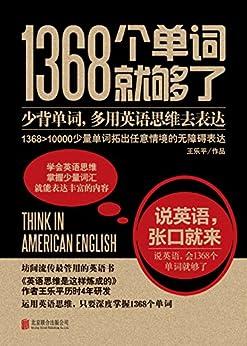 """""""1368个单词就够了"""",作者:[王乐平]"""