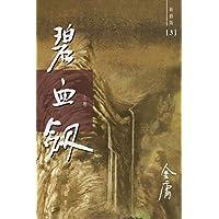 金庸作品集:碧血剑(上卷)(新修版)