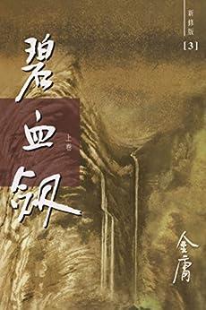 """""""金庸作品集:碧血剑(上卷)(新修版)"""",作者:[金庸]"""