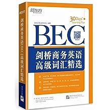 新东方•剑桥商务英语(BEC)高级词汇精选