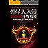 外星人入侵生存指南:即将到来的外星人浩劫防御手册