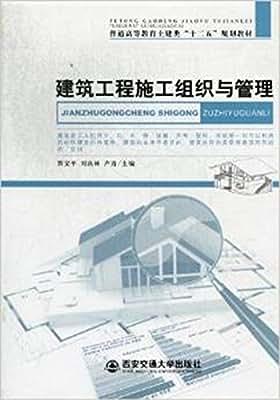 建筑工程施工组织与管理.pdf
