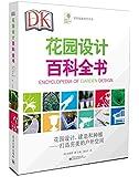 DK花园设计百科全书(全彩)