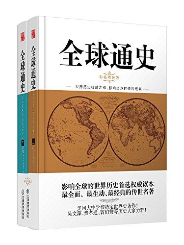 全球通史全二册电子书PDF免费下载