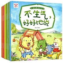 我会表达自己全8册 绘本 儿童 3-6周岁 幼儿园畅销情商故事书图书4-5岁 宝宝语言表达能力训练书籍情绪管理大开