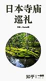 日本寺庙巡礼(知乎Kuma猫作品) (知乎「一小时」系列)