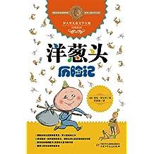 罗大里儿童文学全集·经典系列:洋葱头历险记