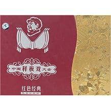 中国样板戏大全红色经典(12DVD 限量珍藏版)