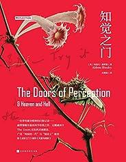 知觉之门(伟大作家超真实的迷幻体验,西方美学、音乐、电影与设计的另类诠释,直接缔造了当今世界的主流审美标准)