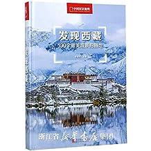 发现西藏(100个最美观景拍摄地)(精):