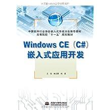 Windows CE(C#)嵌入式应用开发