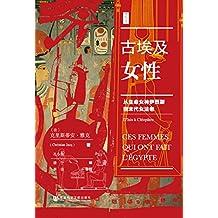 """古埃及女性:从生命女神伊西斯到末代女法老【埃及学家、小说家和有""""当代大仲马""""之称的克里斯蒂安•雅克关于古埃及女性的最新著作,刘苏里重磅推荐】(思想会系列)"""