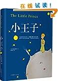 小王子(65周年纪念版)