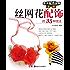 手工技法丛书. 第1辑:丝网花配饰的35种技法
