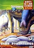Discovery恐龙星球萨尔塔龙阿尔法的诞生(VCD)
