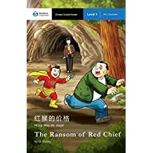 The Ransom of Red Chief: Mandarin Companion Graded Readers Level 1, Simplified Character Edition (Chinese Edition)