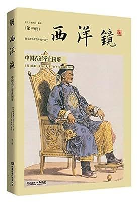 中国衣冠举止图解.pdf