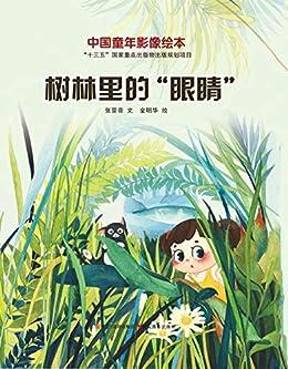 """""""树林里的""""眼睛""""(讲述以孩子为主人公的新时代故事,清新婉约,充满诗意,极具个性,温暖动人,对儿童成长具有抚慰心灵的力量。) (中国童年影像绘本)"""",作者:[张婴音, 金明华]"""
