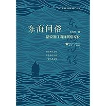 东海问俗:话说浙江海洋民俗文化