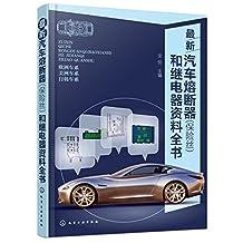 最新汽车熔断器(保险丝)和继电器资料全书