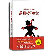 黑猫历险记(豆瓣评分9.3,goodreads评分4.24,捷克本国权威评论90% 好评率,捷克国宝级童话,与《鼹鼠的故事》齐名!)