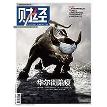 《财经》2020年第06期 总第583期 旬刊