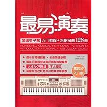 最易演奏:简谱电子琴入门教程+老歌金曲128首(零起步入门版)