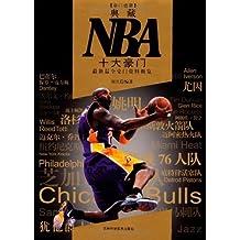 典藏NBA十大豪门:最新最全豪门资料概览 (豪门盛宴)