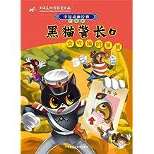 中国动画经典升级版·黑猫警长5:会吃猫的舅舅