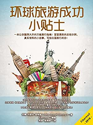 环球旅游成功小贴士).pdf