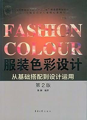 东华大学出版社 服装色彩设计:从基础搭配到设计运用.pdf
