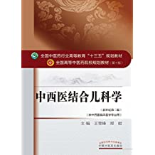 中西医结合儿科学