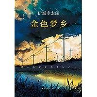 金色梦乡(一部奇迹般的小说,带给人活下去的勇气、希望和信心,再黑暗的地方也能成为金色梦乡!伊坂幸太郎集大成之作,获日本书店大奖。) (伊坂幸太郎作品)