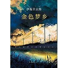 金色梦乡(一部奇迹般的小说,带给人活下去的勇气、希望和信心,再黑暗的地方也能成为金色梦乡!) (伊坂幸太郎作品)