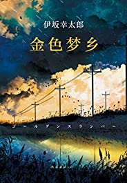 金色夢鄉(一部奇跡般的小說,帶給人活下去的勇氣、希望和信心,再黑暗的地方也能成為金色夢鄉?。?(伊坂幸太郎作品)