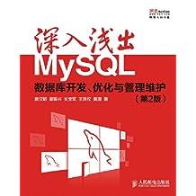 深入浅出MySQL:数据库开发、优化与管理维护(第2版)(异步图书)