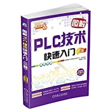 图解PLC技术快速入门(三菱)