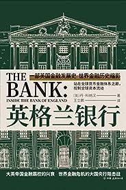 英格兰银行【一部英国金融发展史,世界金融历史缩影,金融业人士必备的案头书】
