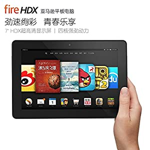 Kindle Fire HDX平板电脑