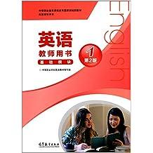 中等职业教育课程改革国家规划新教材配套教学用书:英语教师用书1(基础模块)(第2版)