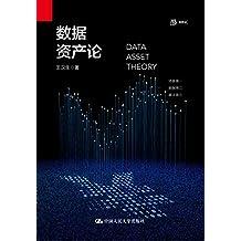 数据资产论(改变数据思维,将大数据落地,切实实现商业价值)