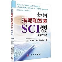 如何撰写和发表SCI期刊论文(第二版)