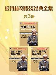 彼得林奇投資經典全集(共3冊:《彼得林奇的成功投資(珍藏版)》《戰勝華爾街(珍藏版)》《彼得林奇教你理財》)