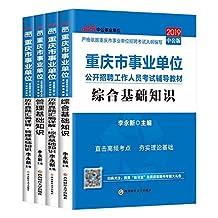中公教育2019重庆市事业单位公开招聘工作人员考试:综合基础知识+管理基础知识(教材+历年真题)4本套