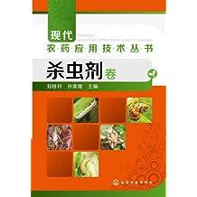 现代农药应用技术丛书:杀虫剂卷