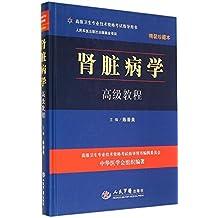 高级卫生专业技术资格考试指导用书:肾脏病学高级教程(珍藏本)