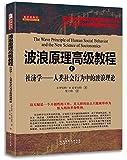 波浪原理高级教程(上)·社济学:人类社会行为中的波浪理论