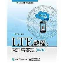 LTE教程:原理与实现(第2版) (LTE丛书之学好LTE系列)
