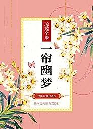 一帘幽梦(琼瑶经典巨著独家授权59) ((博集畅销文学系列))