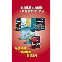 麦肯锡核心出版物《麦肯锡季刊》系列(套装书共8册)